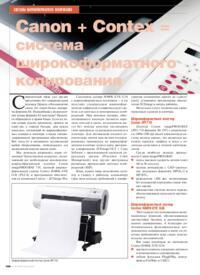 Журнал Canon + Contex = система широкоформатного копирования
