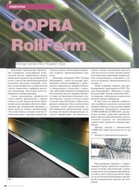 Журнал COPRA RollForm: когда качество решает все