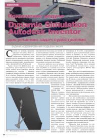 Журнал Применение модуля Dynamic Simulation Autodesk Inventor для решения задач судостроения