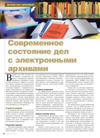 Журнал Современное состояние дел с электронными архивами