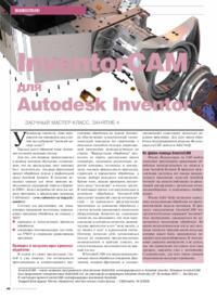 Журнал InventorCAM для Autodesk Inventor