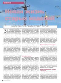 Журнал Новая жизнь старых изделий: модернизировать стало легче!