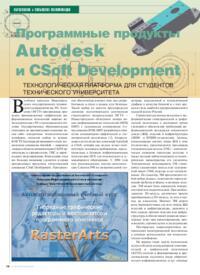 Журнал Программные продукты Autodesk и CSoft Development - технологическая платформа для студентов технического университета