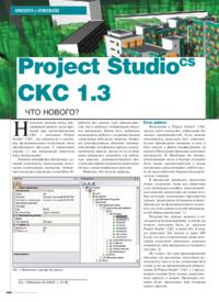 Журнал Project StudioCS СКС 1.3