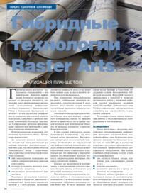 Журнал Гибридные технологии Raster Arts. Актуализация планшетов
