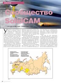 Журнал Сообщество SolidCAM. Продолжение знакомства