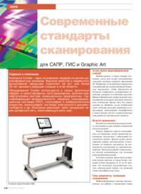 Журнал Современные стандарты сканирования