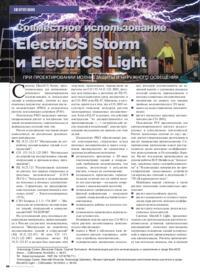 Журнал Совместное использование ElectriCS Storm и ElectriCS Light при проектировании молниезащиты и наружного освещения