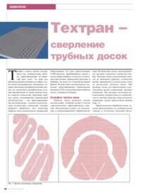 Журнал Техтран -- сверление трубных досок