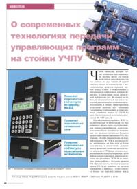 Журнал О современных технологиях передачи управляющих программ на стойки УЧПУ