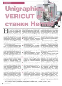 Журнал Unigraphics, VERICUT и станки Hermle