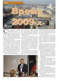 Журнал Время 2009-х
