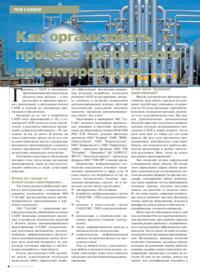 Журнал Как организовать процесс трехмерного проектирования