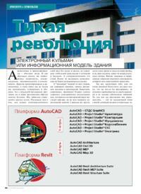 Журнал Тихая революция. Электронный кульман или информационная модель здания