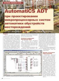 Журнал AutomatiCS ADT при проектировании микропроцессорных систем автоматики обустройств месторождений. Опыт института «Волгограднефтепроект»