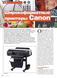 Журнал Широкоформатные принтеры Canon