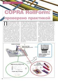 Журнал COPRA RollForm: проверено практикой