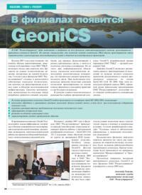 Журнал В филиалах появится GeoniCS