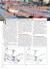 Журнал Под знаком интеграции. Заметки о Гидросистеме 2.80