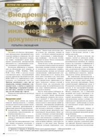 Журнал Внедрение электронных архивов инженерной документации. Попытка обобщения