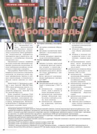 Журнал Model Studio CS Трубопроводы