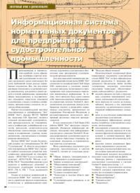 Журнал Информационная система нормативных документов для предприятий судостроительной промышленности
