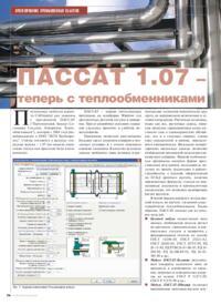 Журнал ПАССАТ 1.07 -- теперь с теплообменниками