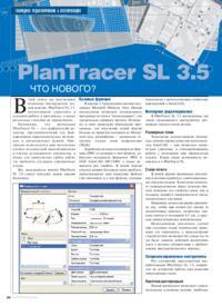 Журнал PlanTracer SL 3.5