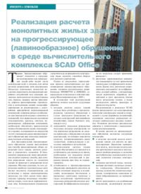 Журнал Реализация расчета монолитных жилых зданий на прогрессирующее (лавинообразное) обрушение в среде вычислительного комплекса SCAD Office