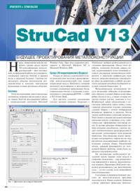 Журнал StruCad V13: будущее проектирования металлоконструкций