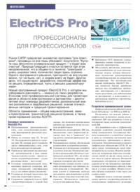 Журнал ElectriCS Pro - профессионалы для профессионалов