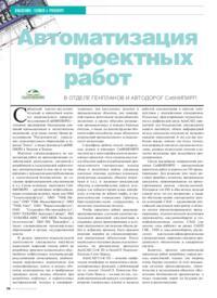 Журнал Автоматизация проектных работ в отделе генпланов и автодорог СибНИПИРП