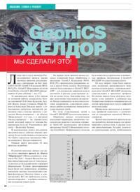 Журнал GeoniCS ЖЕЛДОР. Мы сделали это!