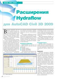 Журнал Расширения Hydraflow для AutoCAD Civil 3D 2009
