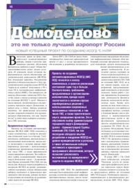 Журнал Домодедово - это не только лучший аэропорт России. Новый успешный проект по созданию ИСОГД «с нуля»