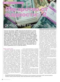 Журнал Лекарство от жадности - 2. Скупость не глупость