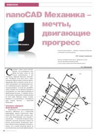 Журнал nanoCAD Механика - мечты, двигающие прогресс