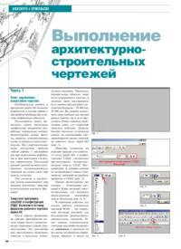 Журнал Выполнение архитектурно-строительных чертежей