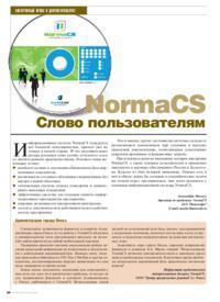 Журнал NormaCS. Слово пользователям