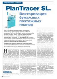 Журнал PlanTracer SL. Векторизация бумажных поэтажных планов