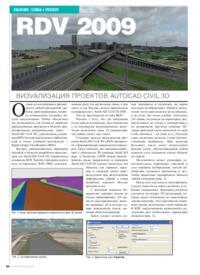 Журнал RDV 2009 - визуализация проектов AutoCAD Civil 3D