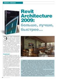 Журнал Revit Architecture 2009: больше, лучше, быстрее...