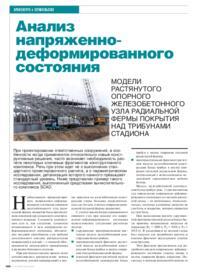 Журнал Анализ напряженно-деформированного состояния модели растянутого опорного железобетонного узла радиальной фермы покрытия над трибунами стадиона