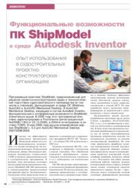 Журнал Функциональные возможности ПК ShipModel в среде Autodesk Inventor. Опыт использования в судостроительных проектно-конструкторских организациях