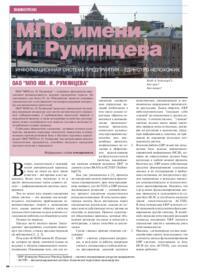 Журнал МПО имени И. Румянцева. Информационная система предприятия - единство непохожих
