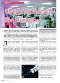 Журнал Unigraphics & Renishaw