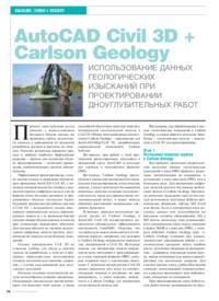 Журнал AutoCAD Civil 3D + Carlson Geology. Использование данных геологических изысканий при проектировании дноуглубительных работ