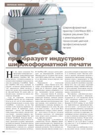 Журнал Oce преобразует индустрию широкоформатной печати