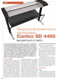 Журнал Широкоформатные сканеры Contex SD 4400: высший балл от BERTL