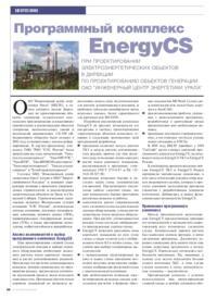 Журнал Программный комплекс EnergyCS при проектировании электроэнергетических объектов в Дирекции по проектированию объектов генерации ОАО «Инженерный центр энергетики Урала»